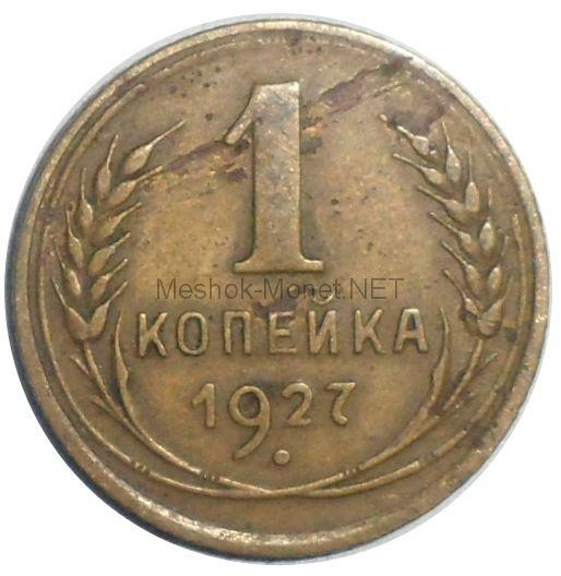 1 копейка 1927 года # 3