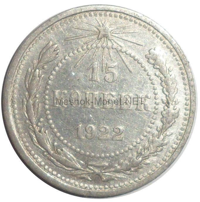 15 копеек 1922 года # 2