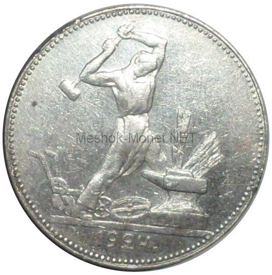 Один полтинник 1924 года ПЛ # 1