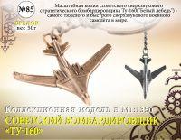 """Форма №85 """"Бомбардировщик Ту-160"""""""
