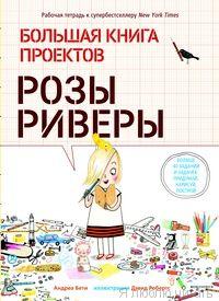 Большая книга проектов Розы Риверы
