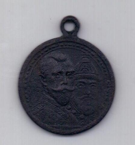 медаль 1913 года 300 лет дому Романовых