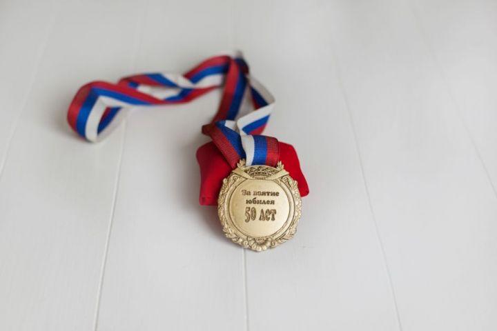 Медаль 50 лет