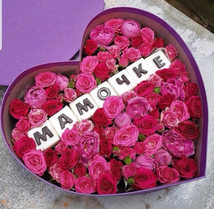 Мамочке в розом тоне