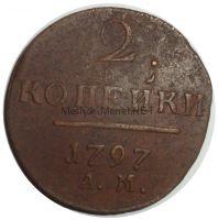 2 копейки 1797 года АМ # 1