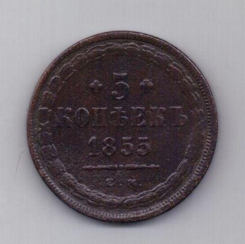 5 копеек 1855 года Редкий год