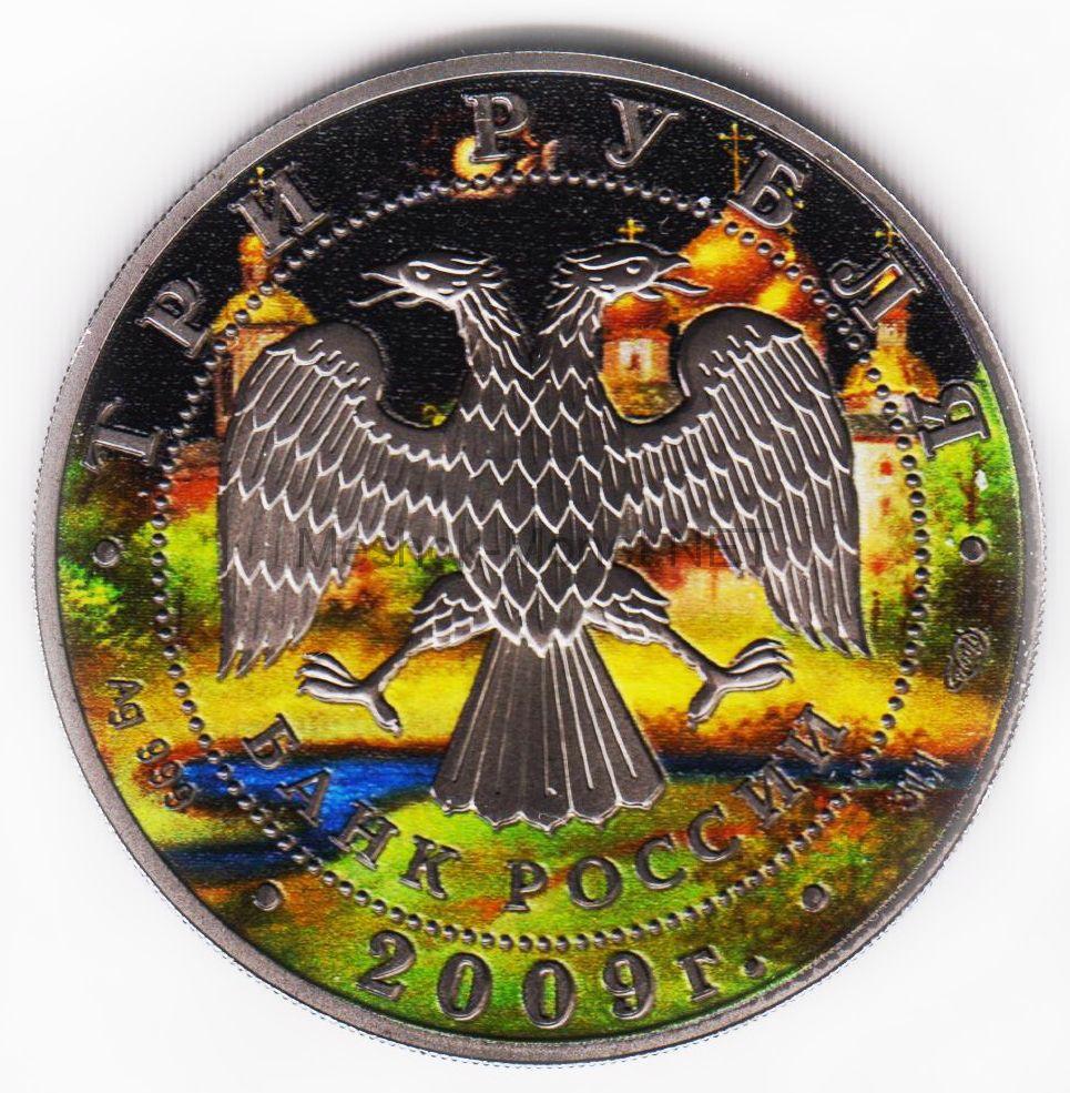 3 рубля 2009 год Георгий Победоносец. Ночь