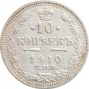 10 КОПЕЕК 1912, НИКОЛАЙ 2, СЕРЕБРО, ХОРОШАЯ №2