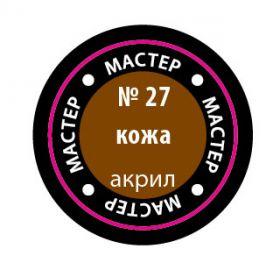 27-МАКР Краска кожа