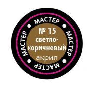 15-МАКР Краска светло-коричневая