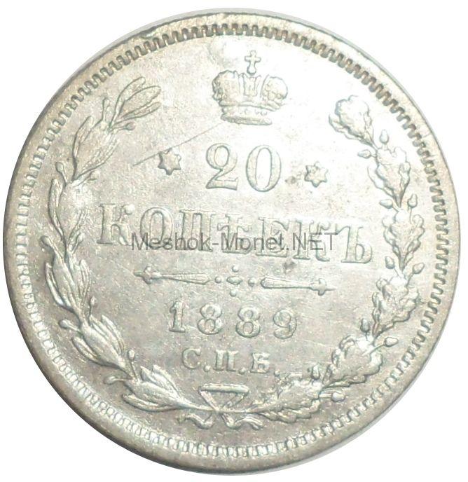 20 копеек 1889 года СПБ - АГ # 1