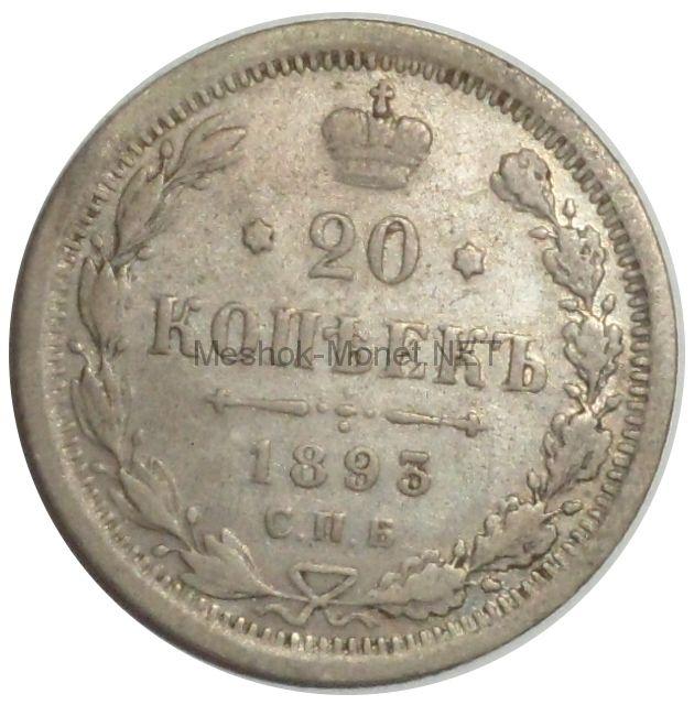 20 копеек 1893 года СПБ-АГ # 1