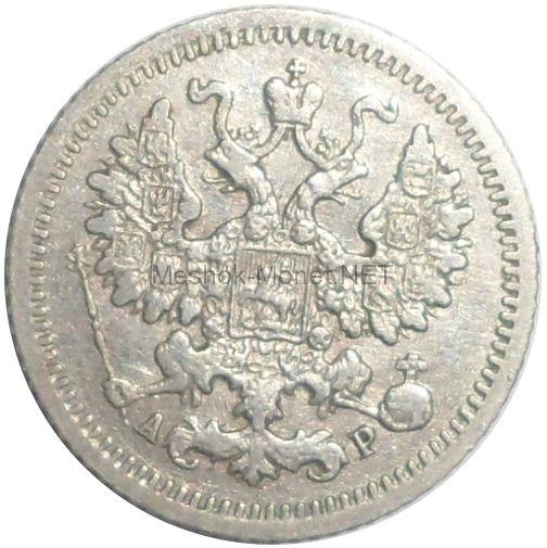 5 копеек 1905 года СПБ - АР # 2