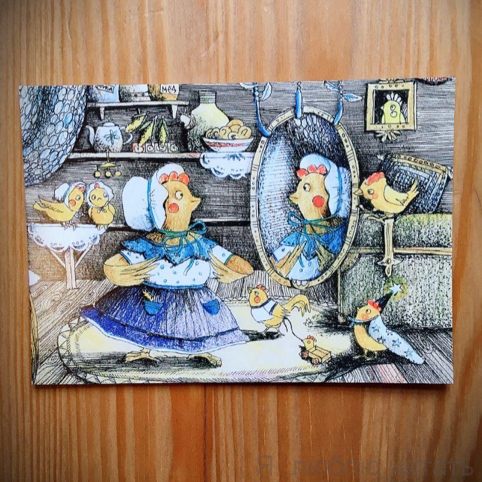 Открытка «Мама-курица»