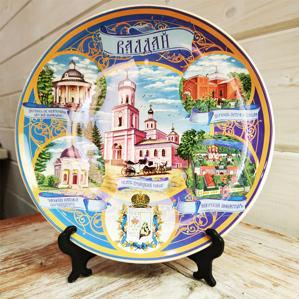 Тарелка сувенирная «Валдай.Коллаж»