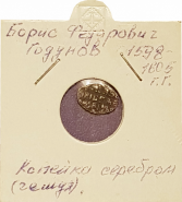 Чешуя-копейка. Борис Годунов, 1598-1605, в холдере №4