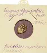 Чешуя-копейка. Борис Годунов, 1598-1605, в холдере №5