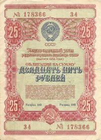 ОБЛИГАЦИЯ 25 РУБЛЕЙ ГОСУДАРСТВЕННОГО ЗАЙМА ВЫПУСК 1954 г