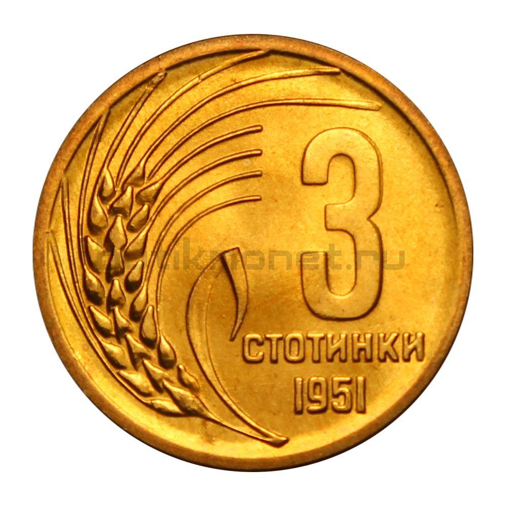3 стотинки 1951 Болгария