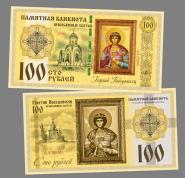 100 РУБЛЕЙ - Георгий Победоносец. ПАМЯТНАЯ БАНКНОТА