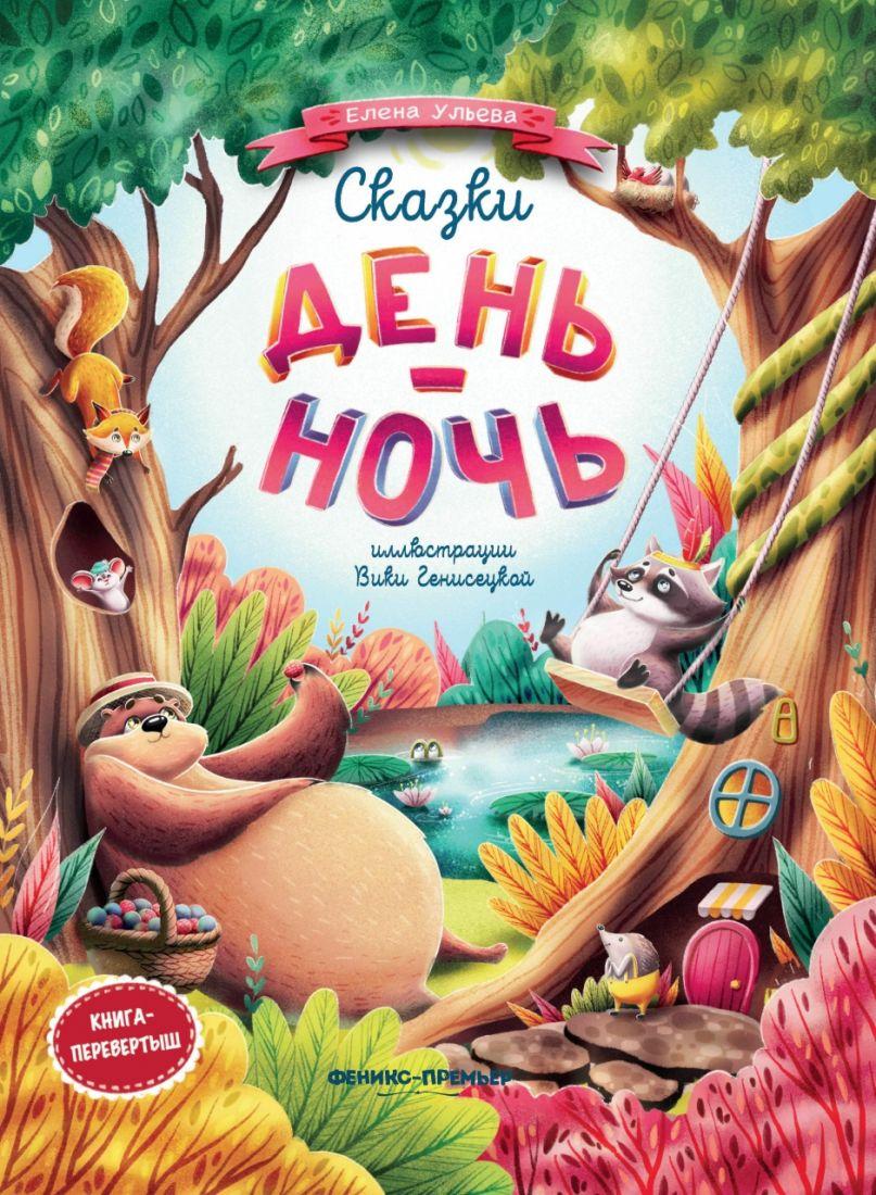 Книга ФЕНИКС УТ-00017717 Сказки день-ночь