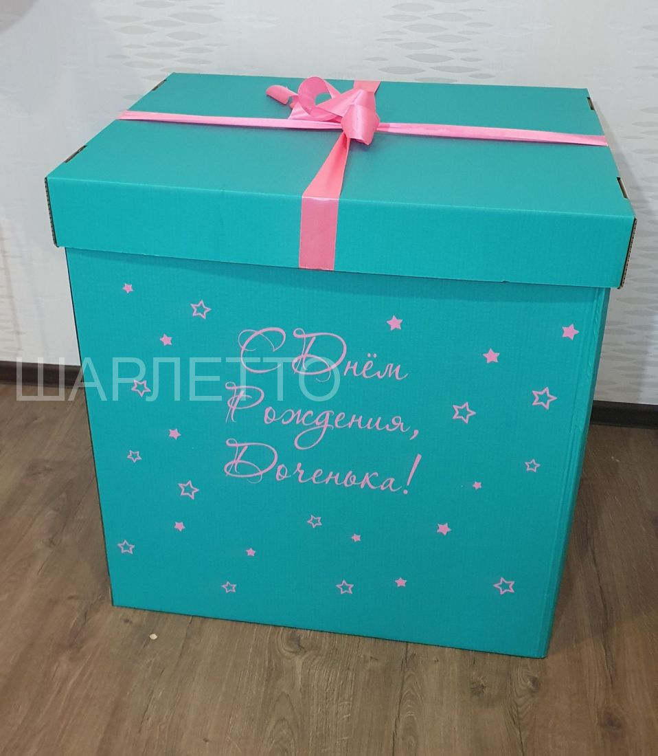 Коробка-сюрприз БИРЮЗОВАЯ