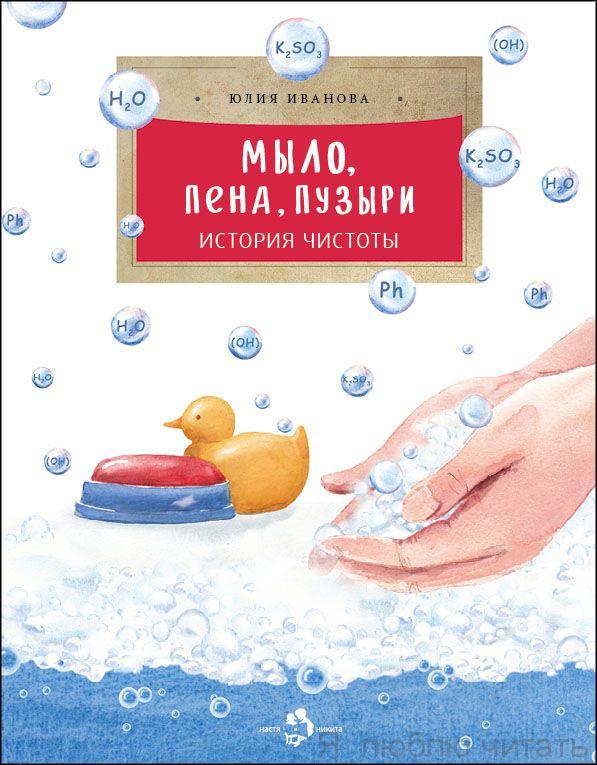 Книга «Мыло, пена, пузыри. История чистоты»