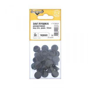 Заглушки декоративные 12 мм, черный, 30 шт. 5132881