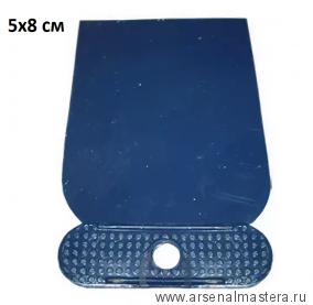 Шпатель пластиковый 5х8 см для реставрации (нанесения мягкого воска) Borma 6444