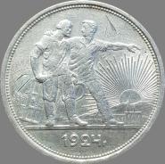 1 рубль 1924 года РСФСР ПЛ, серебро, №2