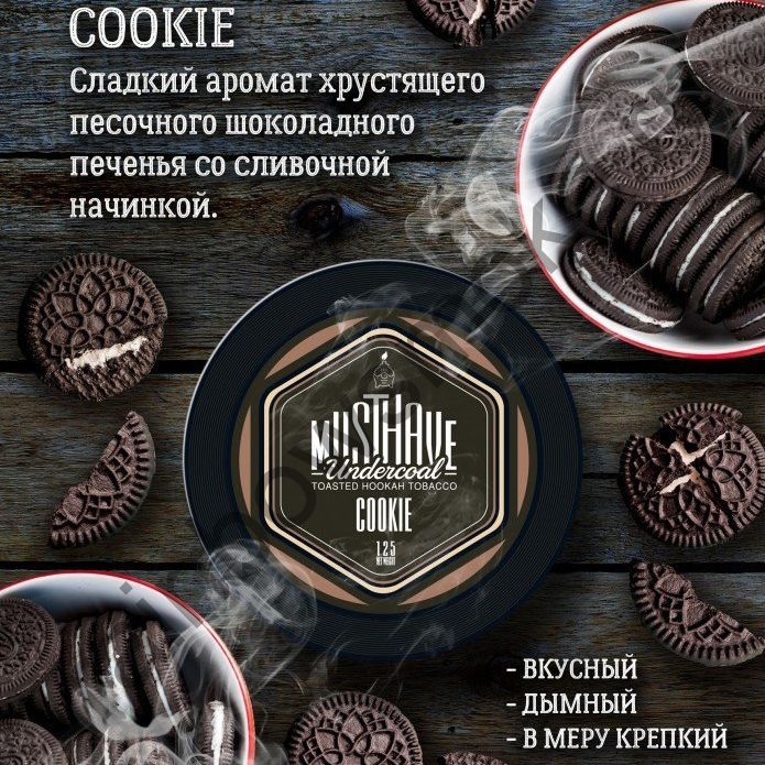 Must Have 25 гр - Cookie (Печенье)
