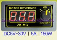 ZK-MG, ШИМ регулятор оборотов двигателя постоянного тока в корпусе