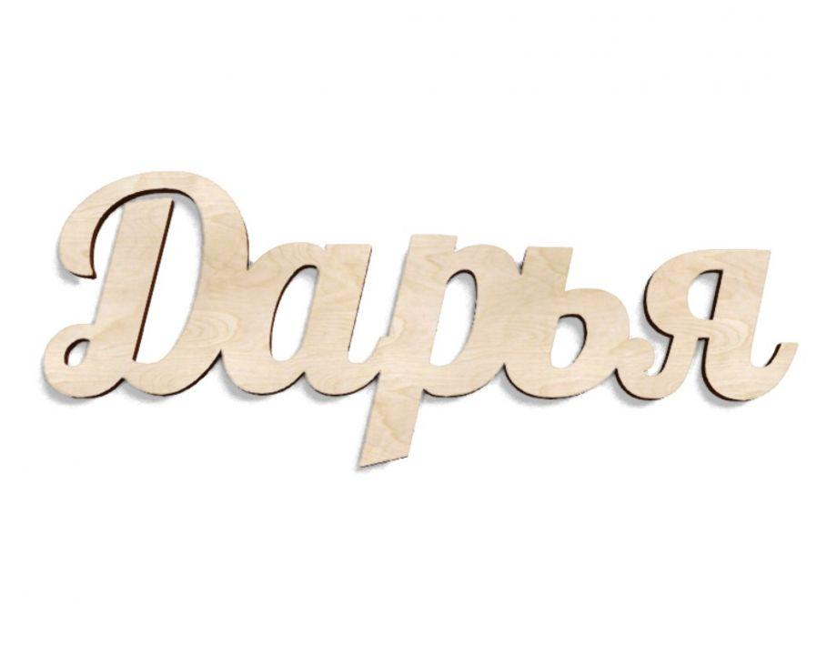 Имя Дарья из дерева на заказ