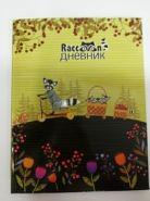 Дневник для младших классов Еноты АЛЬТ 10-002/67