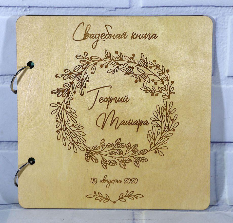 Гостевая книга на свадьбу (свадебная книга) с венком с листочками