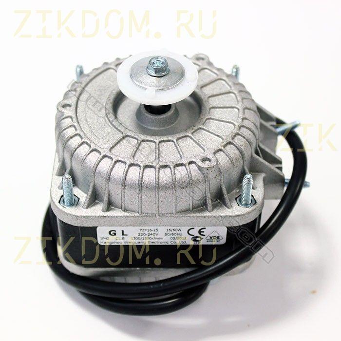 Двигатель вентилятора холодильника универсальный YZF16-25