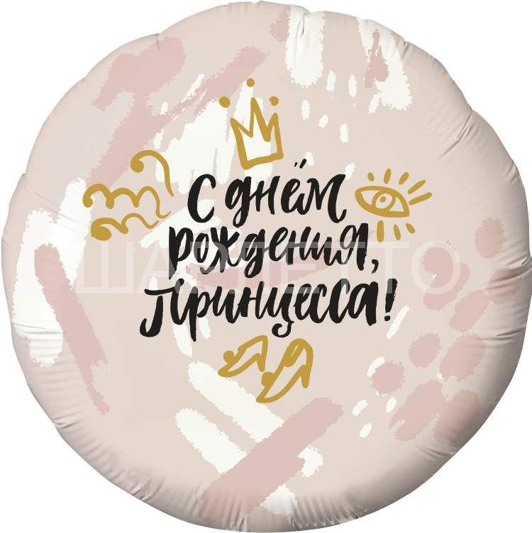 """Круг """"С днем рождения принцесса!"""""""