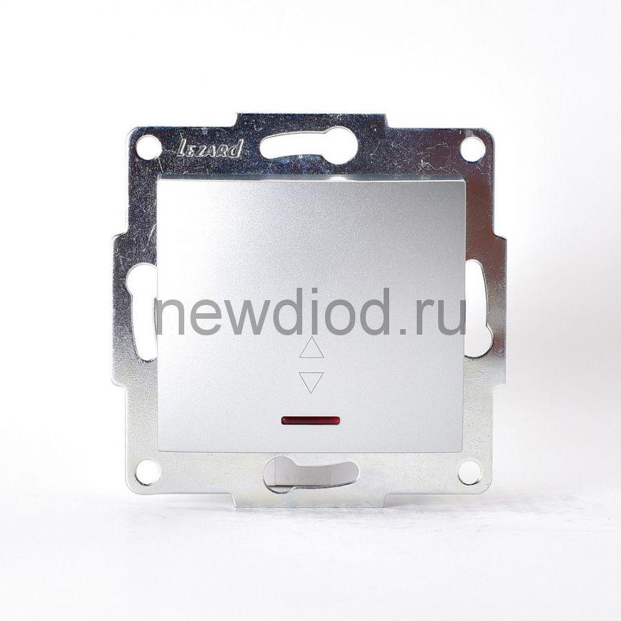 KARINA Выключатель проходной с подсветкой матовое серебро (10шт/120шт)
