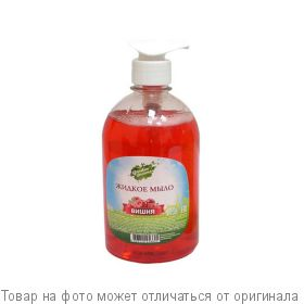 Garden Dreams Жидкое мыло Вишня 500мл дозатор, шт