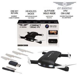 Квадрокоптер р/у От Винта COMPACT DRONE. ВИДЕО камера 720Р HD  WiFi. FPV on-line трансляция изображения. Управление смартфоном. Автоориентация на пу. Возврат к месту взлета. Удержание высоты. Складная конструкция