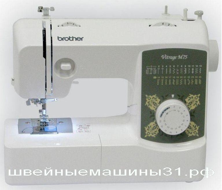 Швейная машина BROTHER VITRAGE M75    цена 12800 руб.