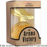 AROMA VICTORY GOLD.Туалетная вода 100мл (муж), шт
