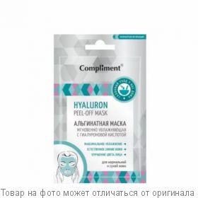 COMPLIMENT Саше Альгинатная маска мгновенно увлажняющая с гиалуроновой кислотой 20гр, шт