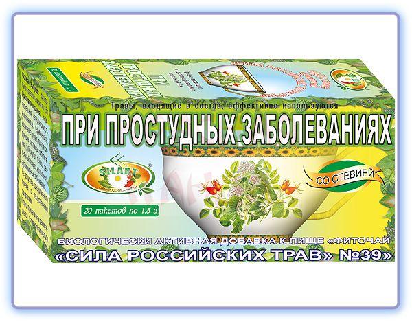 Фиточай Сила российских трав № 39 При простудных заболеваниях