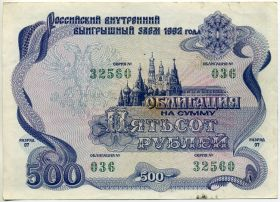 Облигация 500 рублей 1992 №036