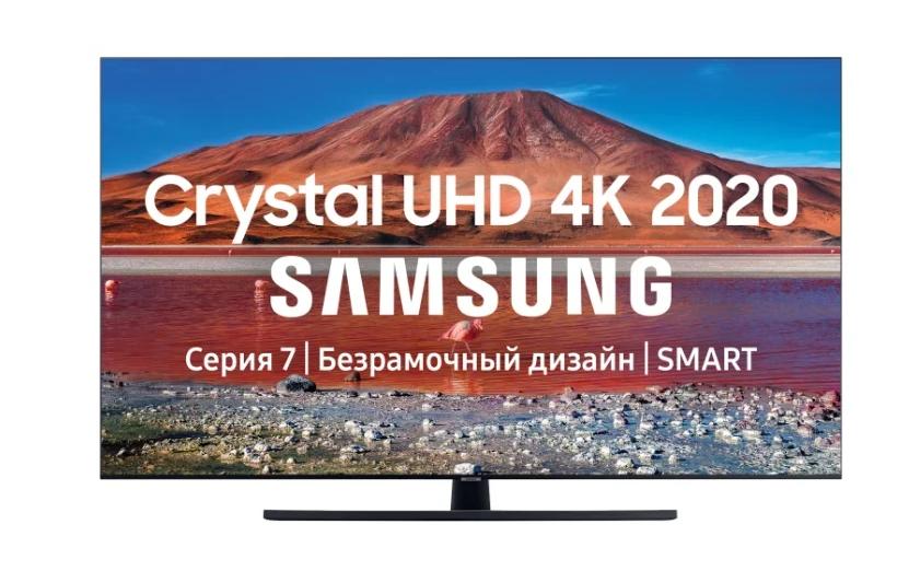 Телевизор SAMSUNG UE43TU7500UXRU