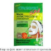 ORGANIC SPA Body.Антистрессовая маска релаксир.осветл.и выравнив.цвет лица 15мл, шт