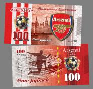 100 рублей - ФК Арсенал (АНГЛИЯ). Памятная банкнота