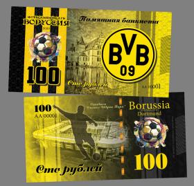 100 рублей - ФК Боруссия Дортмунд (Германия). Памятная банкнота