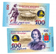 """100 рублей - Стадион """"Газпром Арена"""" - Санкт-Петербург. Памятная банкнота"""